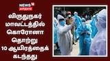 விருதுநகர் மாவட்டத்தில் 10 ஆயிரத்தைக் கடந்த கொரோனா தொற்று