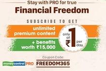 Moneycontrol Pro வழங்கும் ₹15000 மதிப்பிலான நிதி சுதந்தர சலுகைகள் !