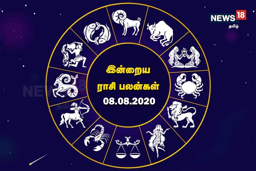 12 ராசிகளுக்கான இன்றைய தினபலன் 08-08-2020