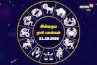 Horoscope Today: உங்கள் ராசிக்கான இன்றைய பலன்கள்.. (அக்டோபர் 31, 2020)