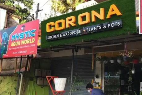 கேரளாவில் 7 ஆண்டுகளுக்கு முன்பே 'கொரோனா' என பெயரிட்ட கடை..!