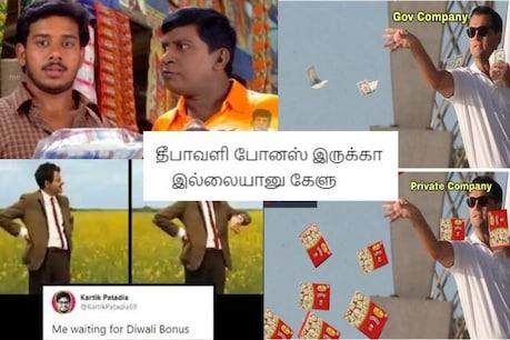 #Deepavali Memes | தீபாவளி போனஸ் எப்போது? மீம்ஸ்களுடன் காத்திருக்கும் நெட்டிசன்கள்..
