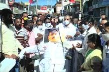 ஆ.ராசாவின் உருவ பொம்மையை எரித்து அதிமுகவினர் ஆர்ப்பாட்டம்
