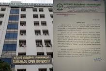 தமிழ்நாடு திறந்தநிலை பல்கலைக்கழகம் தேர்வு அட்டவணையை வெளியிட்டுள்ளது...!