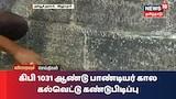 விழுப்புரத்தில் கிபி 1031 ஆண்டு பாண்டியர் கால கல்வெட்டு கண்டுபிடிப்பு