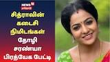 நடிகை சித்ராவின் கடைசி நாள் குறித்து புதிய தகவல்கள் - தோழி சரண்யா