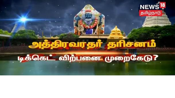 Exclusive | அத்திரவரதர் தரிசனம் - வரவு செலவில் குளறுபடி