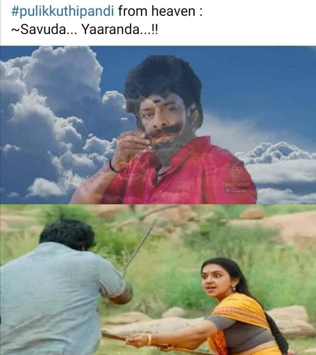 இணையத்தை கலக்கும் புலிக்குத்தி பாண்டி VS பூமி திரைப்பட மீம்ஸ்கள்