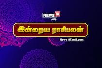 Astrology Today: உங்கள் ராசிக்கான இன்றைய பலன்கள்...! (ஜனவரி 27, 2021)