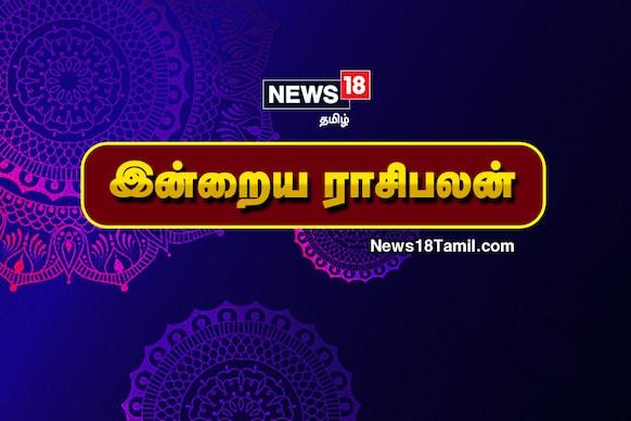 Today Rasi Palan: 12 ராசிகளுக்கான இன்றைய ராசிபலன் (மே 08, 2021)