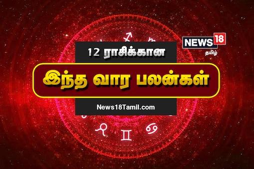 Horoscope : 12 ராசிக்கான இந்த வார ராசிபலன்கள் | மார்ச் 14 முதல் மார்ச் 20 வரை