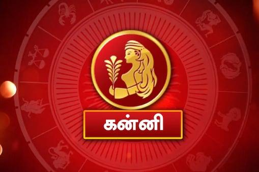 Horoscope : கன்னி ராசிக்கான இந்த வார ராசி பலன் | ஏப்ரல் 11 முதல் ஏப்ரல் 17 வரை