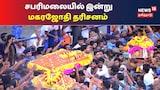 Sabarimalai 2021 : சபரிமலைக்கு வந்தடைந்தது திருவாபரண ஊர்வலம்..