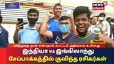 இந்தியா - இங்கிலாந்து 2-வது டெஸ்ட் போட்டி சேப்பாக்கத்தில் குவிந்த