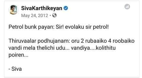 Sivakarthikeyan on Petrol Diesel price