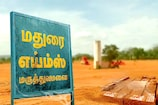 Madurai AIIMS | மதுரை எய்ம்ஸ் பணிகள் தொடங்காததற்கு காரணம் என்ன?