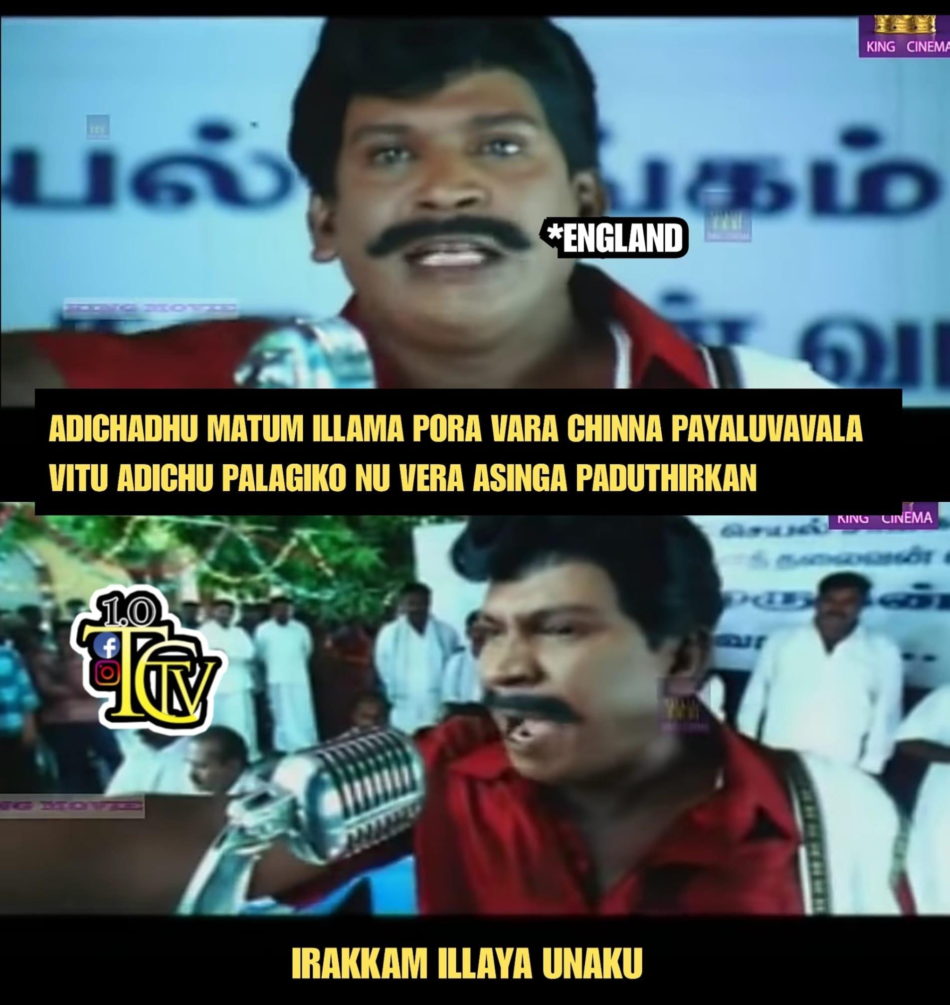 India vs Enland | இணையத்தில் வைரலாகும் சென்னை டெஸ்ட் போட்டி மீம்ஸ்