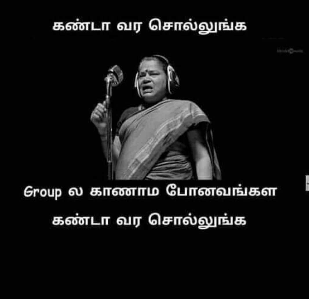 இணையத்தை கலக்கும் கண்டா வர சொல்லுங்க மீம்ஸ்
