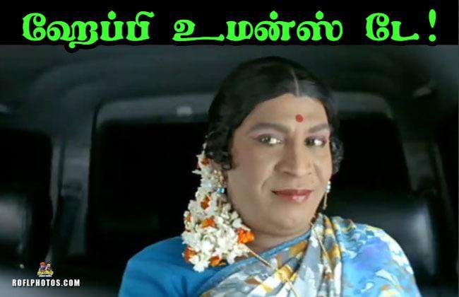 இணையத்தை கலக்கும் பெண்கள் தின மீம்ஸ்