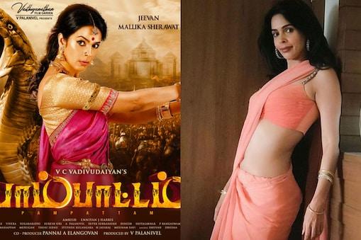 Mallika Sherawat: மல்லிகா ஷெராவத்தின் 'பாம்பாட்டம்' ஃபர்ஸ்ட்லுக் வெளியீடு!