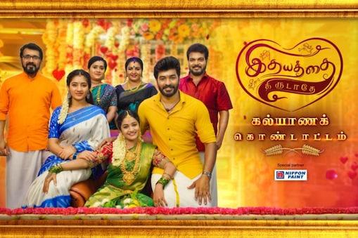 Colors Tamil: இதயத்தை திருடாதே சீரியலில் பவா லக்ஷ்மன் மற்றும் வைசாலி தணிகா!