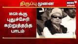 திருப்புமுனை: எம்ஜிஆருக்கு நல்ல படிப்பினையை கற்றுத் தந்த புதுச்சேரி