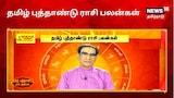 தமிழ் புத்தாண்டு ராசி பலன்கள் 2021 - காழியூர் நாராயணன்