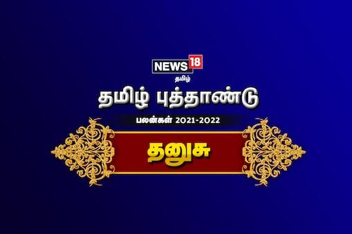 Tamil New Year Rasi Palan 2021: தனுசு ராசி - தமிழ் புத்தாண்டு பலன்கள்