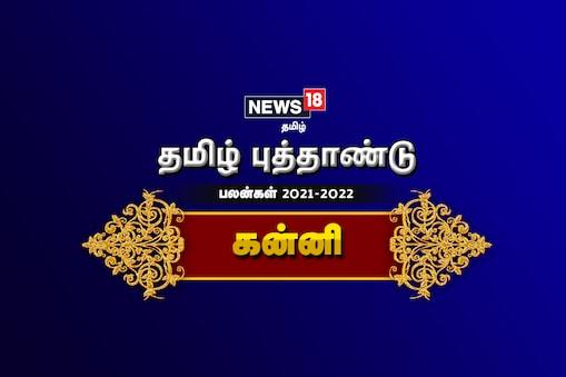 Tamil New Year Rasi Palan 2021: கன்னி ராசி - தமிழ் புத்தாண்டு பலன்கள்