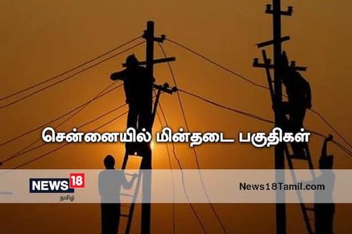 Chennai Power Cut | சென்னையில் நாளை (28-04-2021) முக்கிய பகுதிகளில் மின்தடை