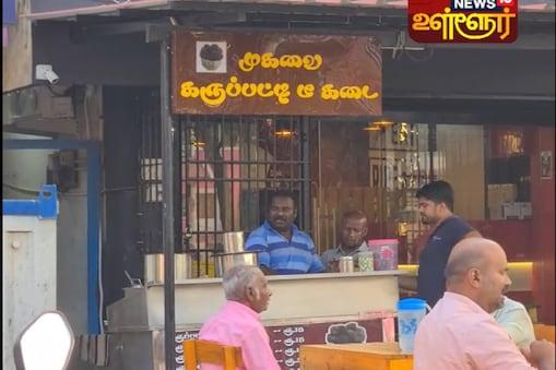 ராமநாதபுரம்: பாரம்பரியத்தை மீட்டெடுக்கும் கருப்பட்டி டீ
