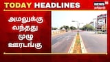 Today Morning Tamil Headlines   காலை தலைப்புச் செய்திகள் ( மே 10, 2021