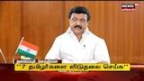 Today Tamil Headlines May 10, 2021   தலைப்புச் செய்திகள் (மே 10,2021)