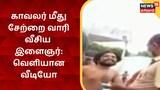 தென்காசியில் போலீஸ் மீது சேற்றை வாரி வீசிய இளைஞர்- வீடியோ