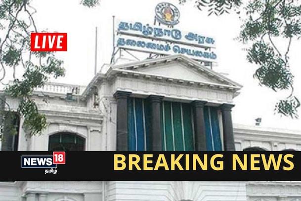 Live : 24 புதிய மாவட்ட ஆட்சியர்களை நியமித்து தமிழக அரசு உத்தரவு