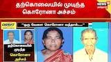 சிவகாசி: கொரோனா அச்சம் காரணமாக வயதான தம்பதி விஷம் அருந்தி தற்கொலை