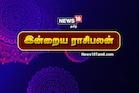 Today Rasi Palan : இன்று உங்கள் ராசிபலன் எப்படி இருக்கு? (அக்டோபர் 19)