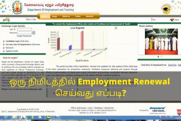 ஒரு நிமிடத்தில் ஆன்லைனில் Employment Renewal செய்வது எப்படி?