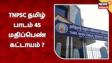 தமிழ்பாடத்தில் 45 மதிப்பெண்கள் கட்டாயம்: TNPSC தேர்வுகளுக்கு புதிய விதிமுறைகள்?