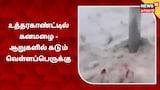 உத்தரகாண்ட் மாநிலத்தில் கனமழை காரணமாக ஆறுகளில் கடும் வெள்ளப்பெருக்கு