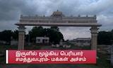அருணாசலபுரம் : இருளில் மூழ்கிய பெரியார் சமத்துவபுரம் - மக்கள் அச்சம்