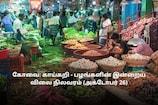 கோவை: காய்கறி - பழங்களின் இன்றைய விலை நிலவரம் (அக்டோபர் 26)
