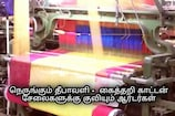 தேனி: நெருங்கும் தீபாவளி - கைத்தறி காட்டன் சேலைகளுக்கு குவியும் ஆர்டர்