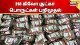 ராமாபுரத்தில் 318 கிலோ குட்கா பொருட்கள் பறிமுதல்