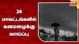 தமிழ்நாட்டில் 24 மாவட்டங்களில் கனமழைக்கு வாய்ப்பு
