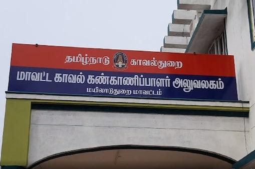 Mayiladuthurai