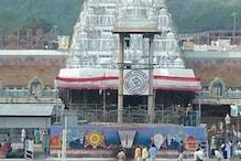 ஆன்லைனில் திருப்பதி தரிசன டோக்கன், டிக்கெட்... ஷாக்கான பக்தர்கள்