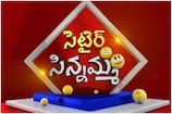 Video: స్వామి నిత్యానంద లీలల గురించి చెబ్తున్న సెటైర్ సిన్నమ్మ...
