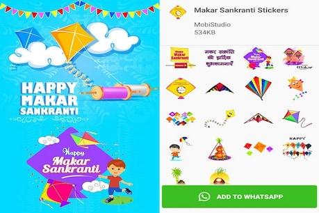 SANKRANTI 2019: వాట్సప్లో సంక్రాంతి స్టిక్కర్లు ఇలా పంపండి