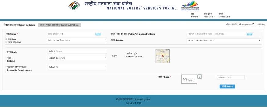 3. EPIC నెంబర్ లేదా సెర్చ్ డీటెయిల్స్ ఆధారంగా మీ పేరు చెక్ చేసుకోవచ్చు. మీ ఓటర్ ఐడీ కార్డుపైన EPIC నెంబర్ ఉంటుంది. (Image: National Voters' Service portal)